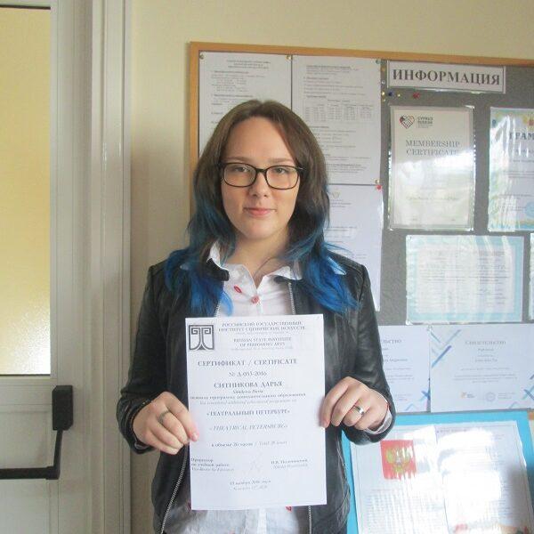 """Дарья Ситникова, ученица 9 класса, обладатель сертификата дополнительного образования """"Театральный Петербург"""""""