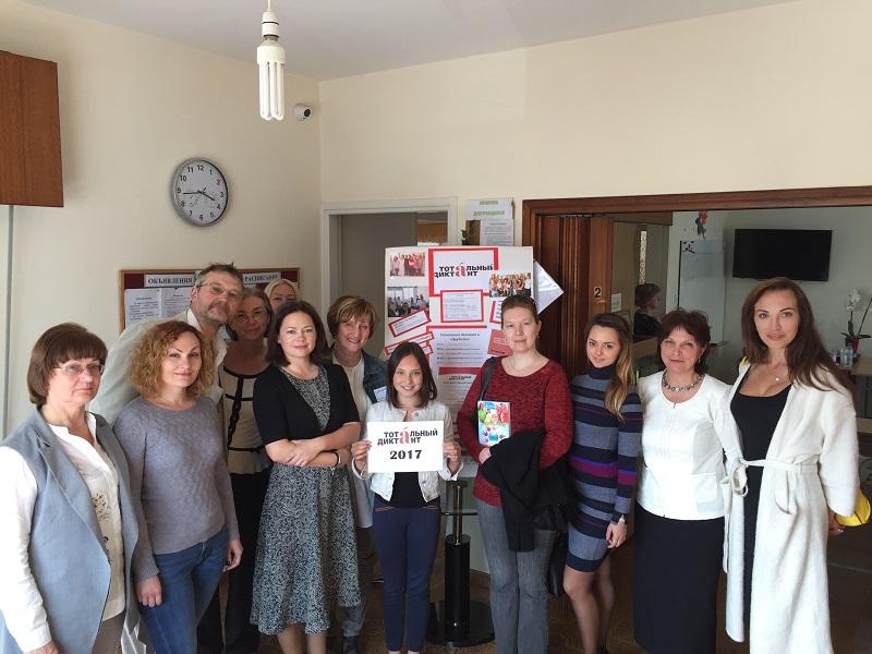 1. Участники Тотального диктанта - 2017