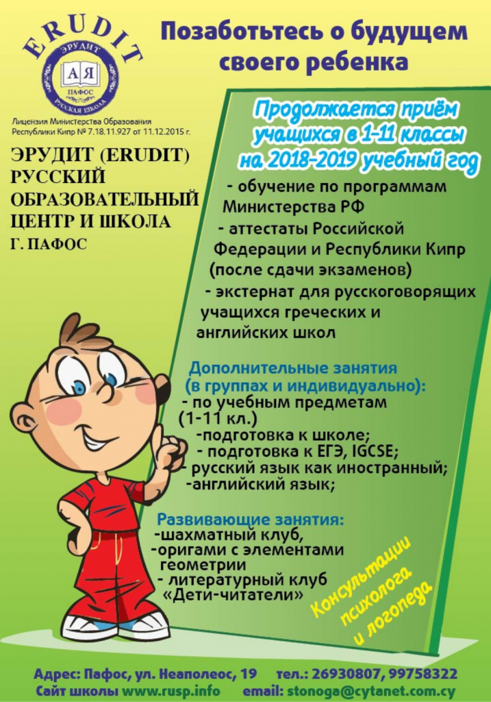 Макет рекламы в Русский край - Позаботьтесь